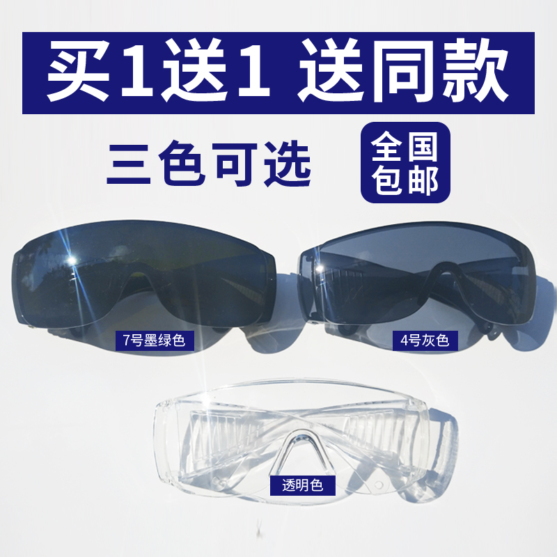 电焊眼镜防风沙防强光防电弧光防紫外线护眼护目镜电焊工防护眼镜