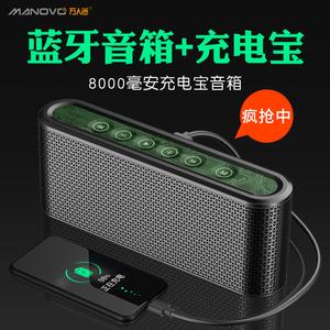 万人迷X6无线充电宝蓝牙音箱低音炮大音量便携式手机迷你小型音响家用多功能移动电源大功率户外通用插卡影响