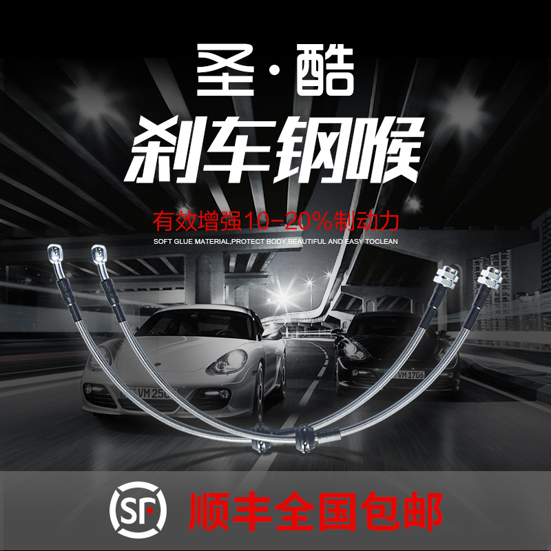 圣酷CC尚酷GTI迈腾宝来高尔夫6/7改装 布雷博卡钳刹车油管钢喉