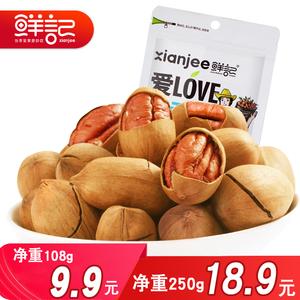 奶油味碧根果500g袋装散装零食坚果长寿果1000g干果山核桃整箱5斤