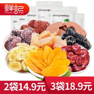 【3袋18.9】果干果脯蜜饯混合装各种水果片芒果条零食大礼包500g