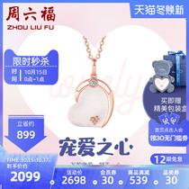 周六福18K金项链颈饰璀璨H钻石送女友锁骨链彩金礼物宠爱之心