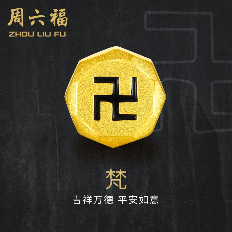 3DADKQ165024定价周六福混沌系列黄金转运珠男款硬金图案手串