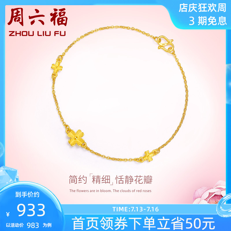 Zhou Liufu gold bracelet full gold price hand ornament element gold chain petal flower gold jewelry gift