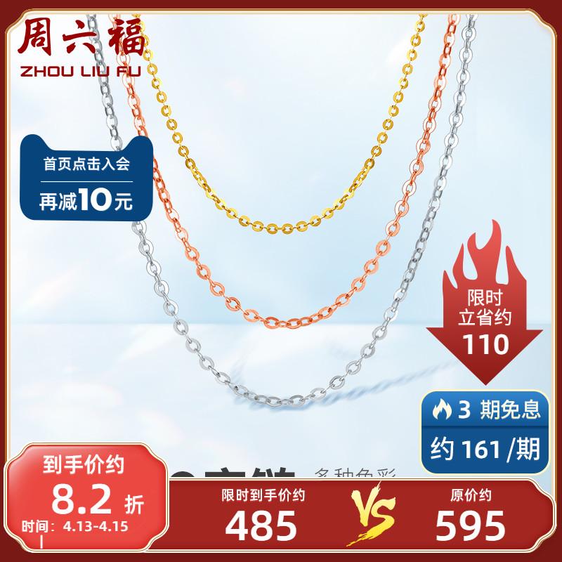 周六福18K金项链女多彩黄金色O字链玫瑰金锁骨链素链彩金项链女