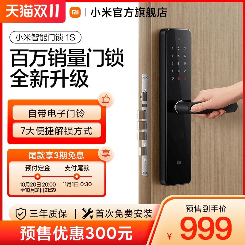 小米智能門鎖1S指紋密碼鎖NFC手機米家APP智能控制家用防盜門電子