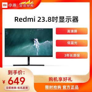 小米/ redmi 23.8寸显示器便携家用