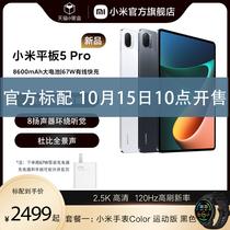 10月15日10点开抢Xiaomi小米平板5Pro新品学习办公娱乐120Hz屏幕神器小米官方旗舰店官网重磅首发
