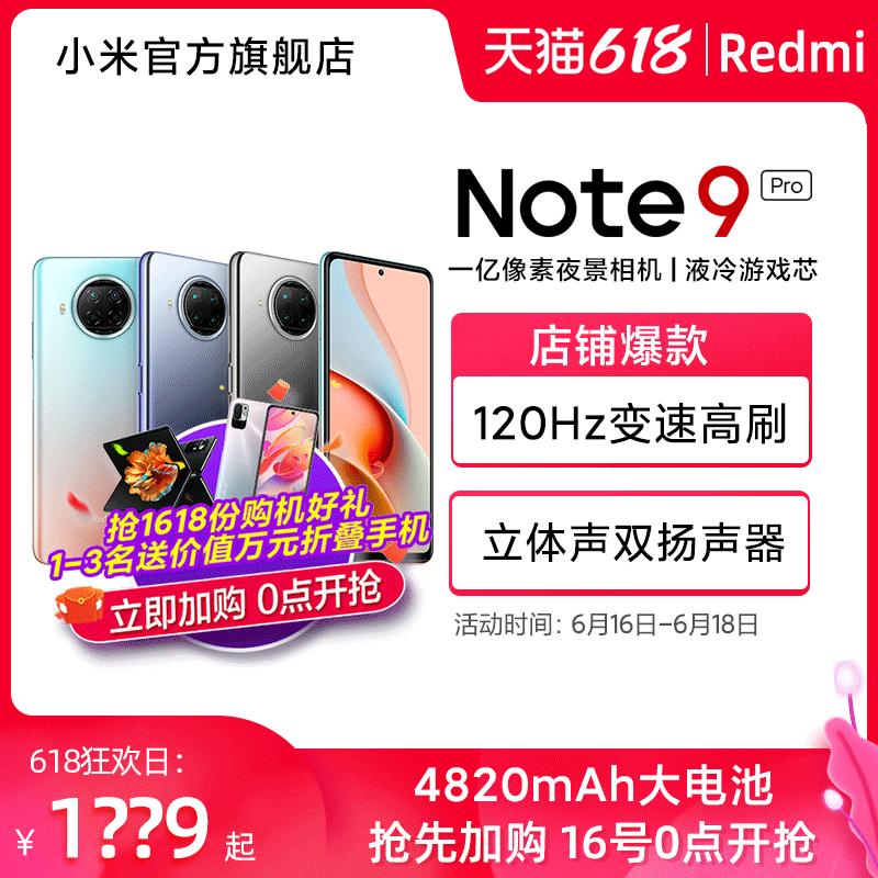 【抢先加购 享6期免息】Redmi Note 9 Pro一亿像素手机游戏官网学生智能机xiaomi小米官方旗舰10红米5gnote9