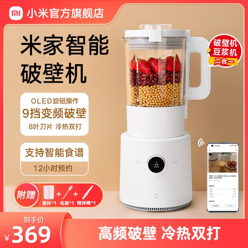 小米米家智能破壁机家用全自动加热小型料理机新款榨汁机豆浆机