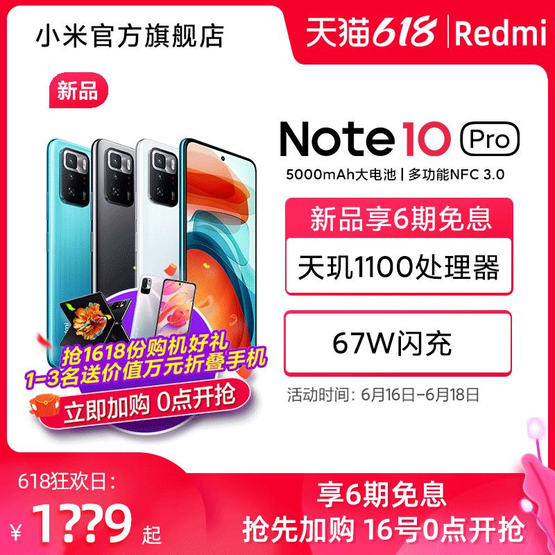 【抢先加购 享6期免息】小米Redmi Note 10Pro 5G智能手机学生天玑1100小米官方旗舰店xiaomi红米note10官网