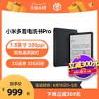 MI 小米 多看电纸书Pro 电子阅读器 999元包邮