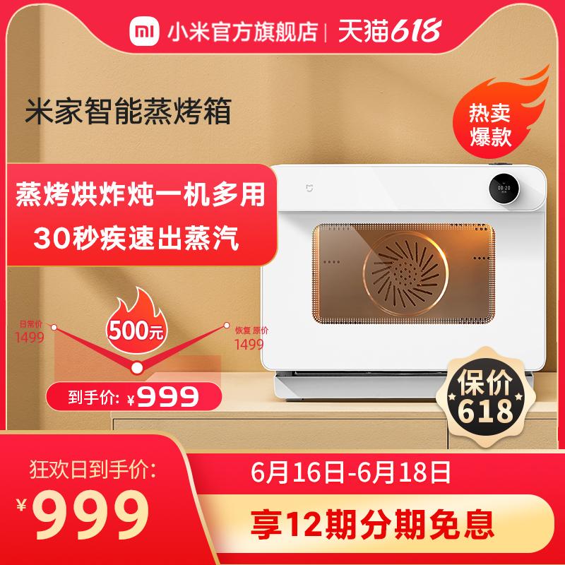 小米米家智能蒸烤箱小型蒸箱家用台式蒸烤一体机烘焙多功能风炉    999元
