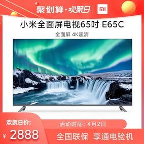 小米电视机65英寸大屏e65c 4k官旗