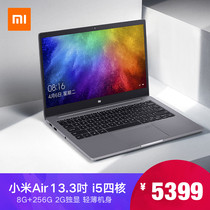Xiaomi Xiaomi Xiaomi notebook computer Air13.3 inch Quad core lightweight portable student game computer notebook official genuine solo super