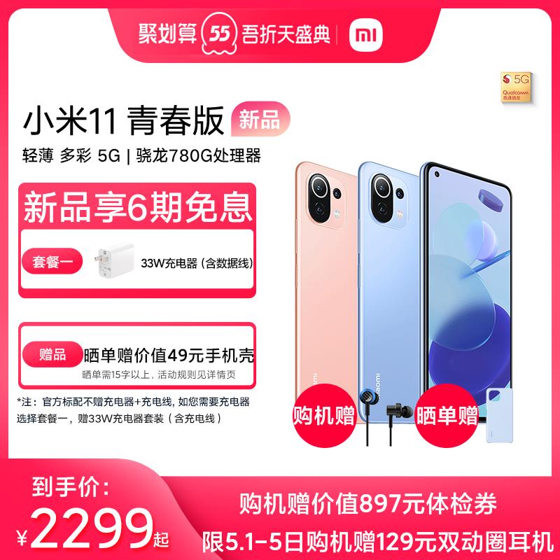 【51赠耳机】小米11青春版5G手机轻薄多彩手机骁龙780G小米官方旗舰店小米手机官网