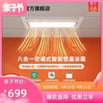 小米米家智能浴霸Pro风暖嵌入式换气智能照明暖风机小爱同学语音