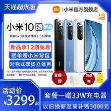 新品享12期免息小米10S5g手机骁龙870对称式立体声智能拍照游戏小米官方旗舰店小米手机小米10