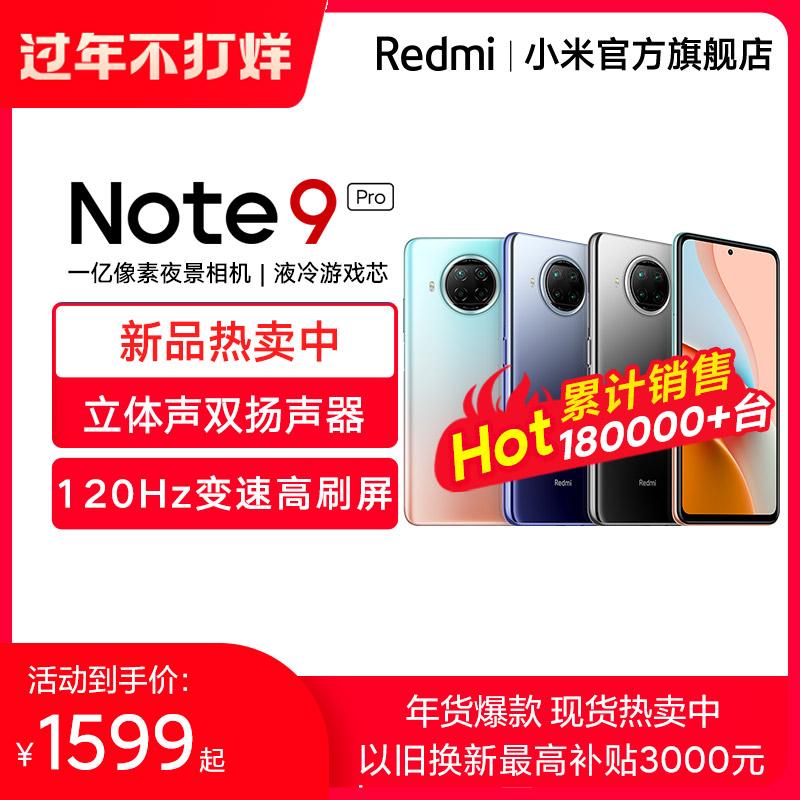 【现货速发】Redmi Note 9 Pro一亿像素手机120Hz高刷发布游戏老年人xiaomi小米官方旗舰店11红米note9pro
