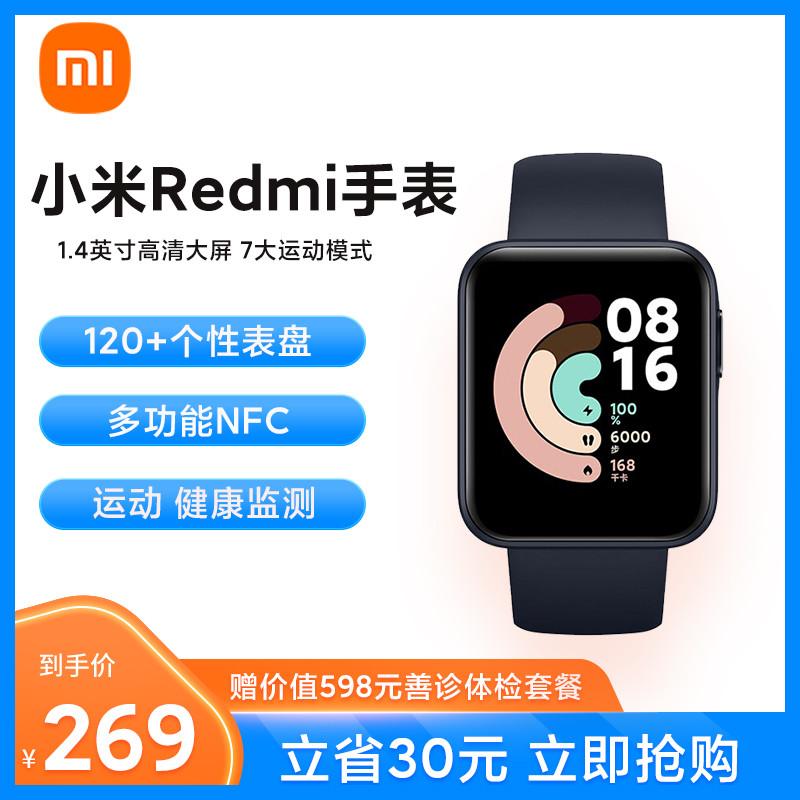 小米redmi智能watch小方运动手表