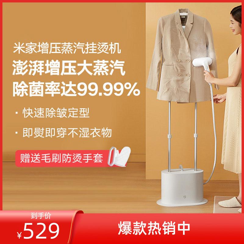 小米米家增压蒸汽挂烫机家用小型手持电熨斗熨烫机立式熨衣服神器    449元