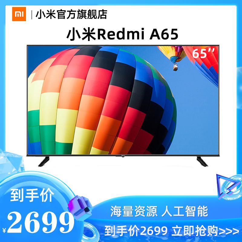 旗舰店人工智能网络电视官方A65Redmi电视机4K英寸65小米