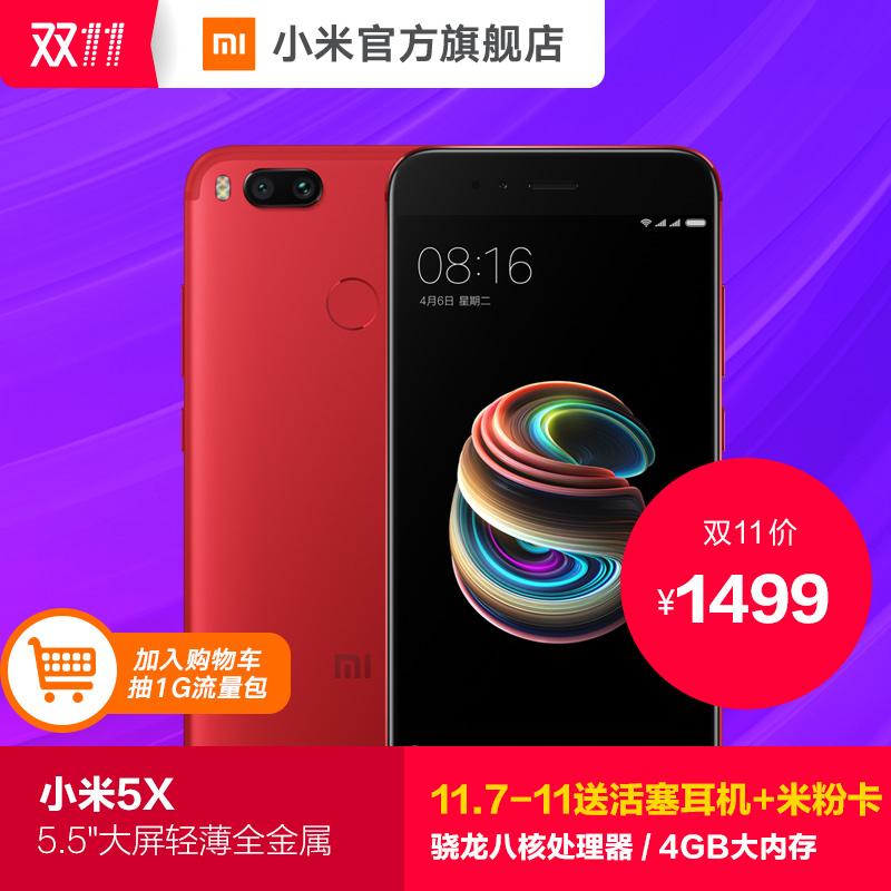 【 немедленно добавить покупку 】Xiaomi / сяоми сяоми 5X мобильный телефон совершенно новый машинально официальная качественная продукция студент умный фотографировать