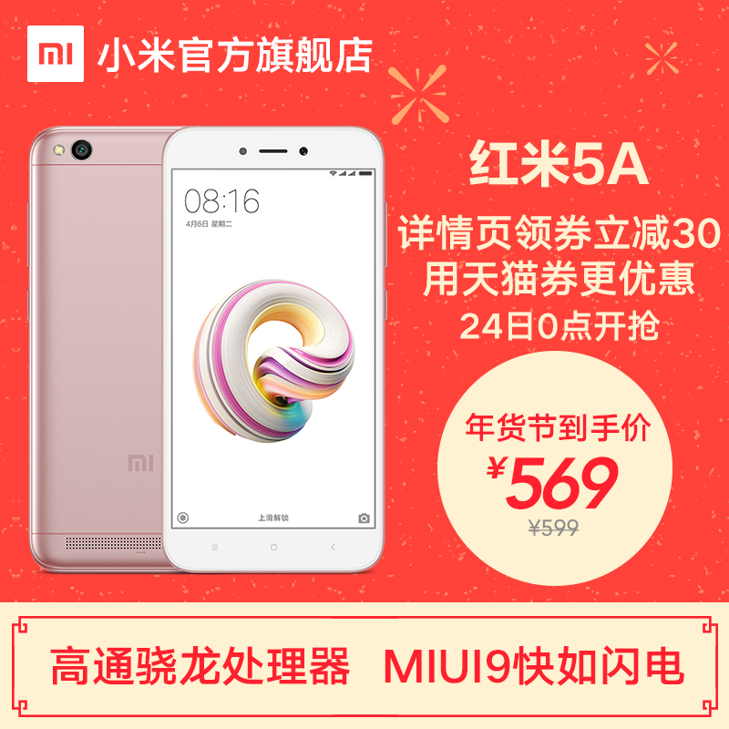 Xiaomi / red rice millet phone 4A 5A upgraded version elderly elderly mobile phone long standby genuine intelligence