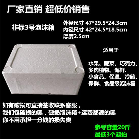 Нестандартный почтовый 3 количество пена коробка три сохранение коробка сохранение тепла коробка экспресс - пакет упаковка холодный тибет коробка большой размер пена коробка