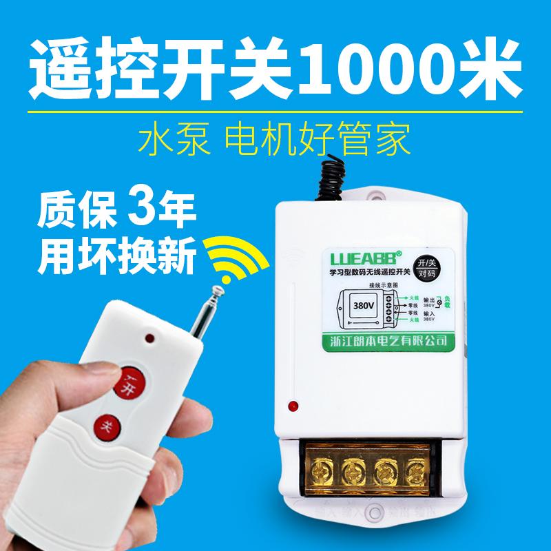 遥控开关220v380v水泵无线大功率遥控器抽水泵电源智能控制器开关
