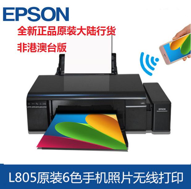 爱普生l805专业彩色喷墨照片打印机6色热转印无线手机相片打印机