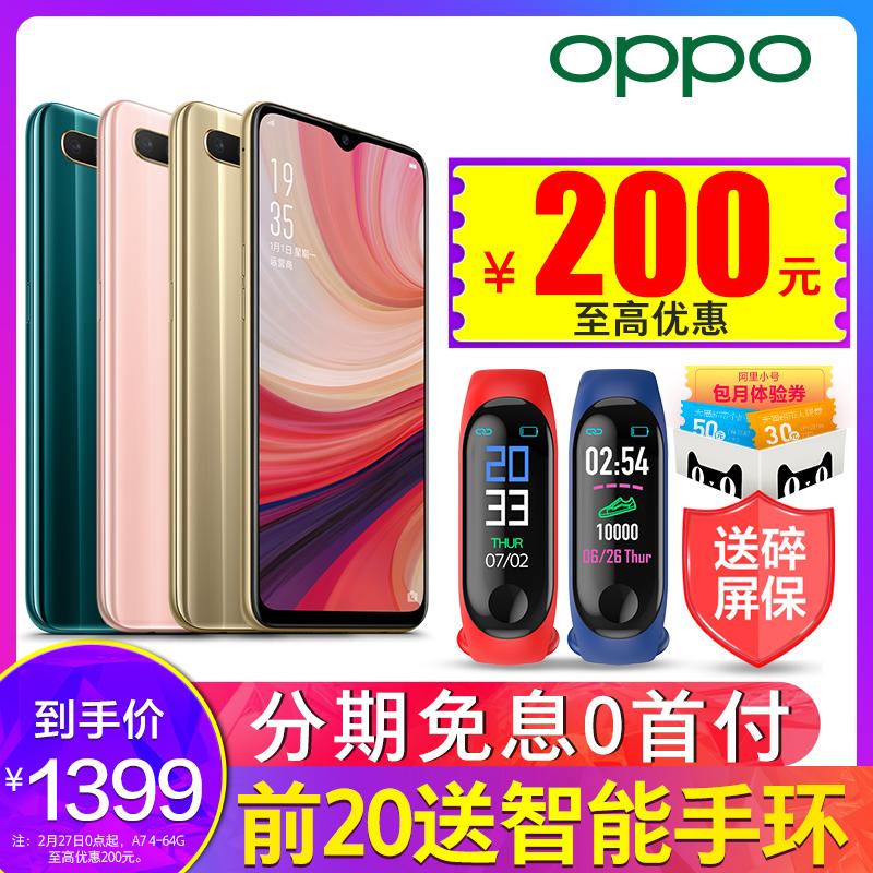 【至高优惠200】OPPO A7 oppoa7全新手机正品 oppo新品 a7 a7x oppok1 a3 a5 oppor11s r15x r17 oppo find x