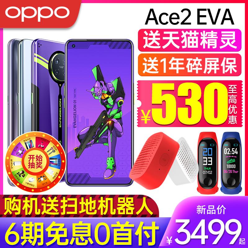 【6期免息】OPPO Ace2 oppoace2 eva限定版手机新款上市renoace2 5g新品oppoace3官网旗舰店官reno4pro r17
