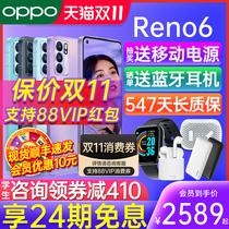 reno6pro十0ppo0限量版5g新品opporeno6手机新款上市oppo手机官方旗舰店官网oppoReno6OPPO咨询减310