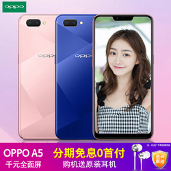 OPPO A5 oppoa5手机全新机官方正品 oppo新品 a5 r15 a3 a1 a77 a79 a83 oppo限量版超薄oppor15 oppo find x