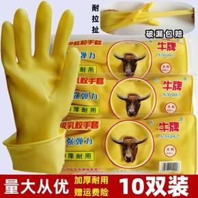 洗碗女加厚牛筋乳胶橡胶塑胶家务防水耐用胶皮耐磨洗衣服劳保手套