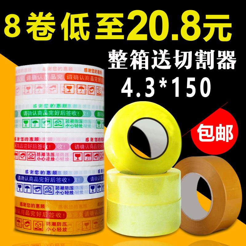 透明胶带批发快递包装打包封口胶布大卷淘宝封箱胶带纸米黄色包邮