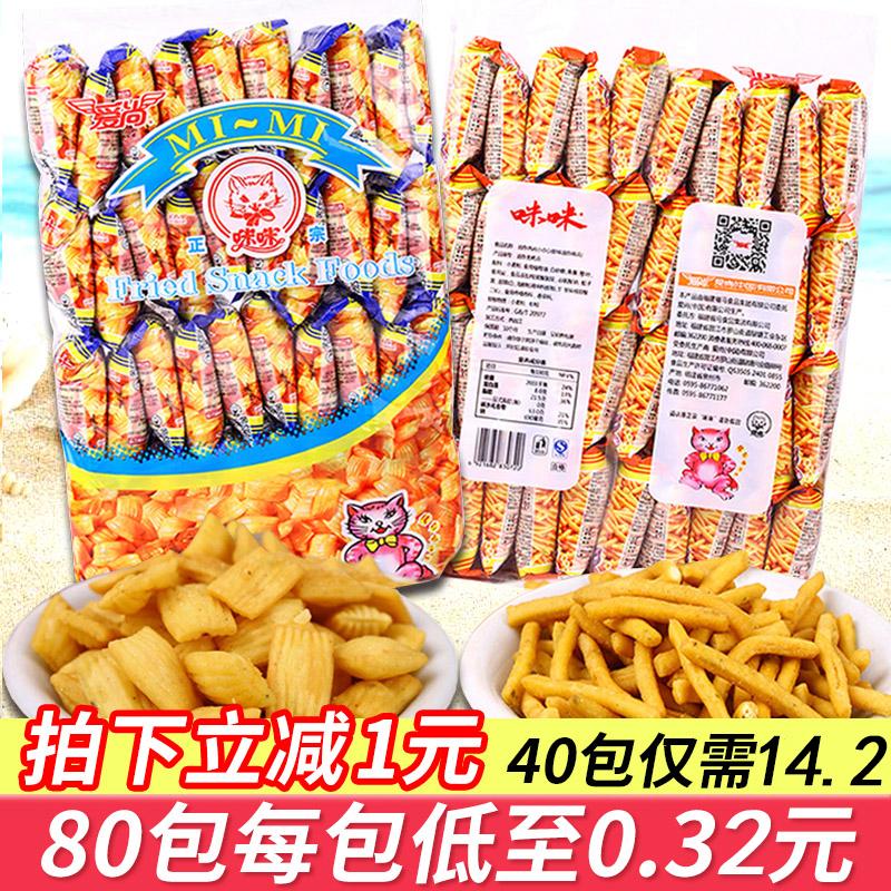 爱尚咪咪虾条薯片80包网红爆款办公室吃货耐吃小零食小吃休闲食品
