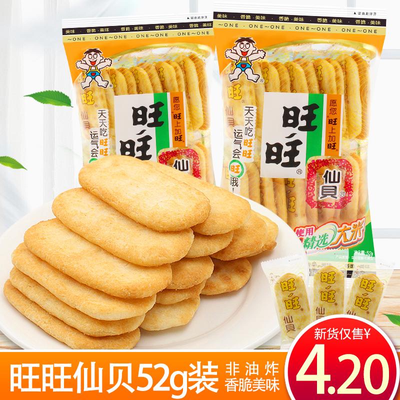 旺旺仙贝袋装52g米饼办公室膨化零食小吃雪饼儿童休闲食品大礼包