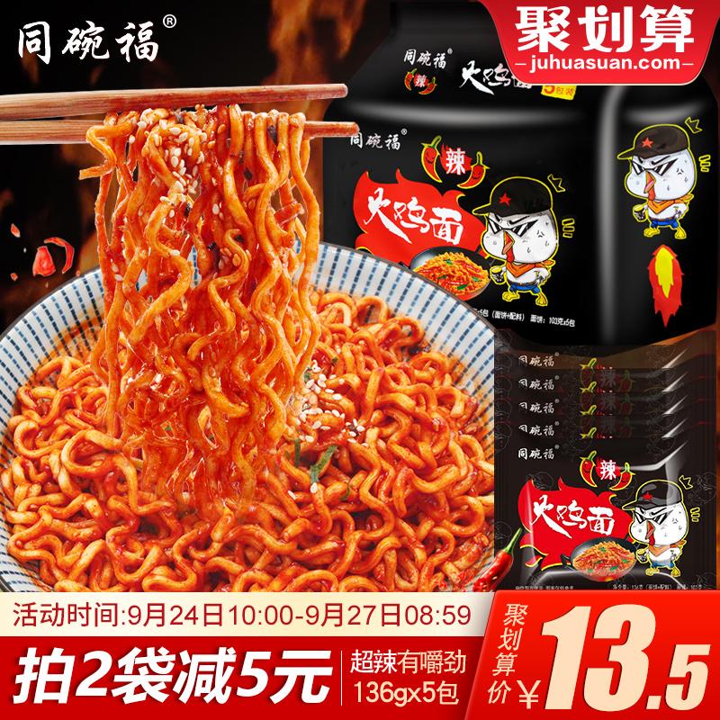 同碗福国产超辣火鸡面5包方便面炸酱面倍辣干拌面非韩国方便速食11-14新券