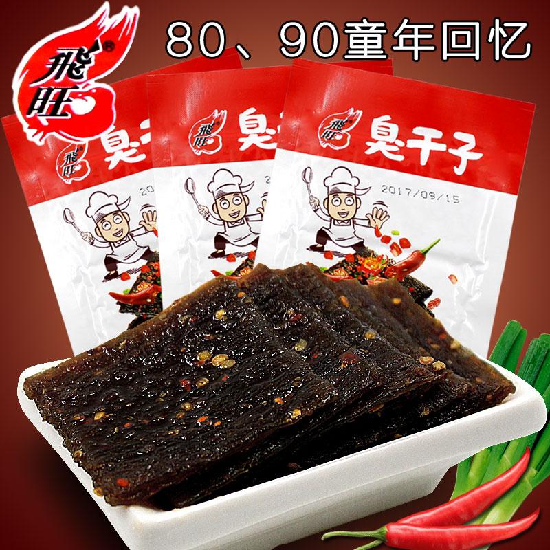 飞旺臭干子牛板筋辣条20包 儿时麻辣零食香辣味湖南特产面筋小吃