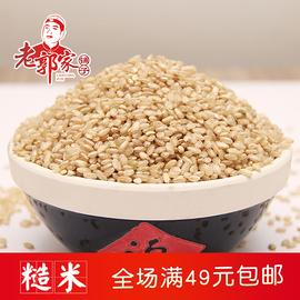 新糙米 大米糙米 胚芽 农家新米五谷杂粮粗粮食品老郭家铺子图片