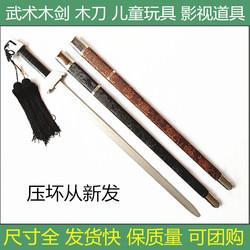 古装玩具木刀木剑舞蹈小学生道具刀汉服男孩武术影视训练木头剑道