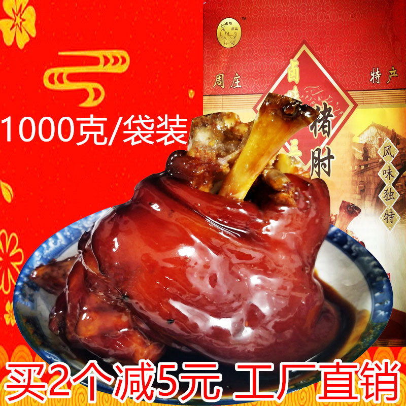 东坡肘子周庄特产卤味万三蹄�o猪蹄肘子熟食零食真空小吃1000克