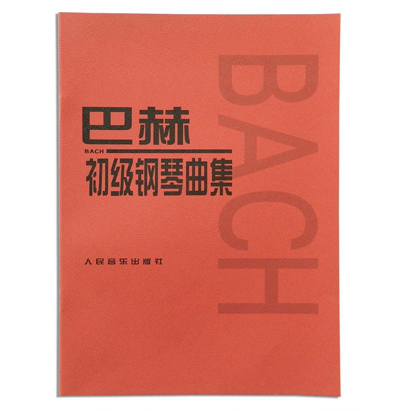 巴赫初级钢琴曲集二部和三部创意曲集十二平均律人民音乐出版社音乐书籍钢琴教材小步舞曲实用教学与指导