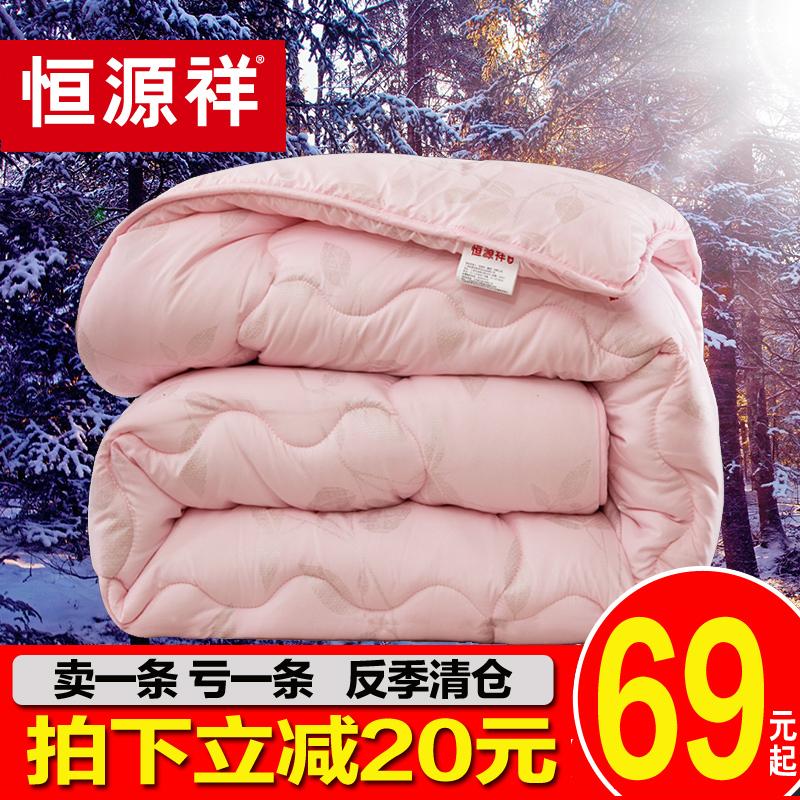 恒源祥被子冬被芯加厚保暖冬季棉被学生宿舍单人双人春秋空调被褥