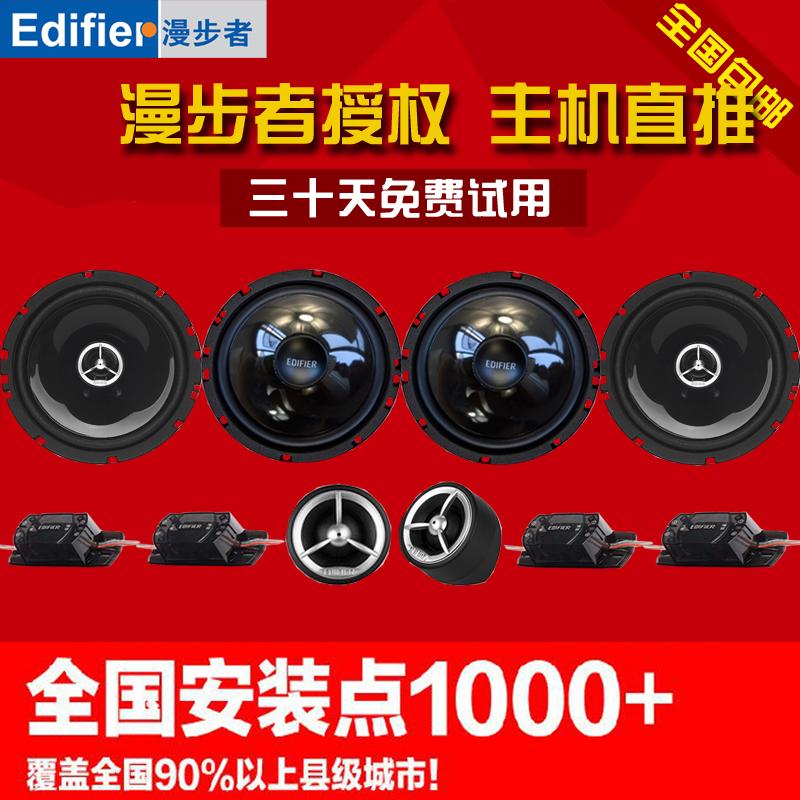 漫步者汽車音響~無損改裝升級4寸5寸6寸6.5寸SF651A套裝喇叭