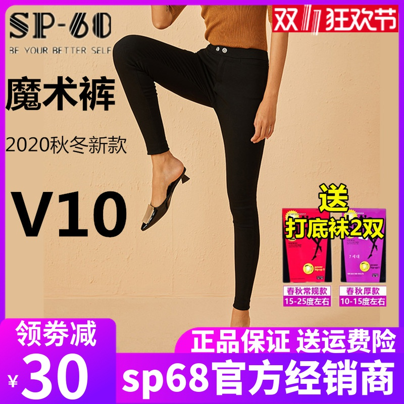 韩国sp68魔术裤女高腰V8春秋款显瘦V10加绒打底裤九分sp-68牛仔裤