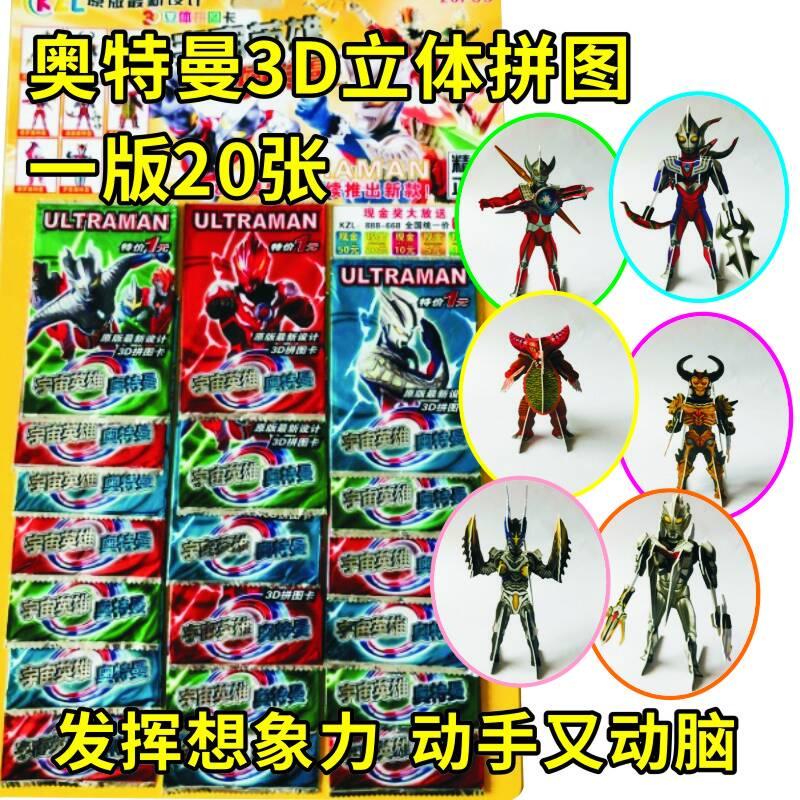 Ultraman игрушки Артикул 545423686232