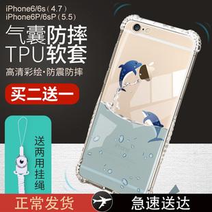 iphone6手机壳苹果7软6/7/8plus硅胶se套6s透明i6防摔8全包plus新9款6sp男女6splus八iphone潮7p8p六七se2